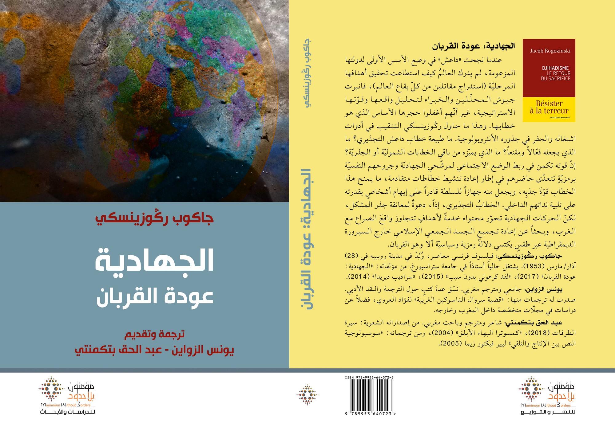 Prix Ibn Khaldoun-Senghor 2021.