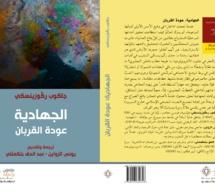 Traduction littéraire et en sciences humaines: le Prix Ibn Khaldoun-Senghor 2021 attribué à Richard Jacquemond